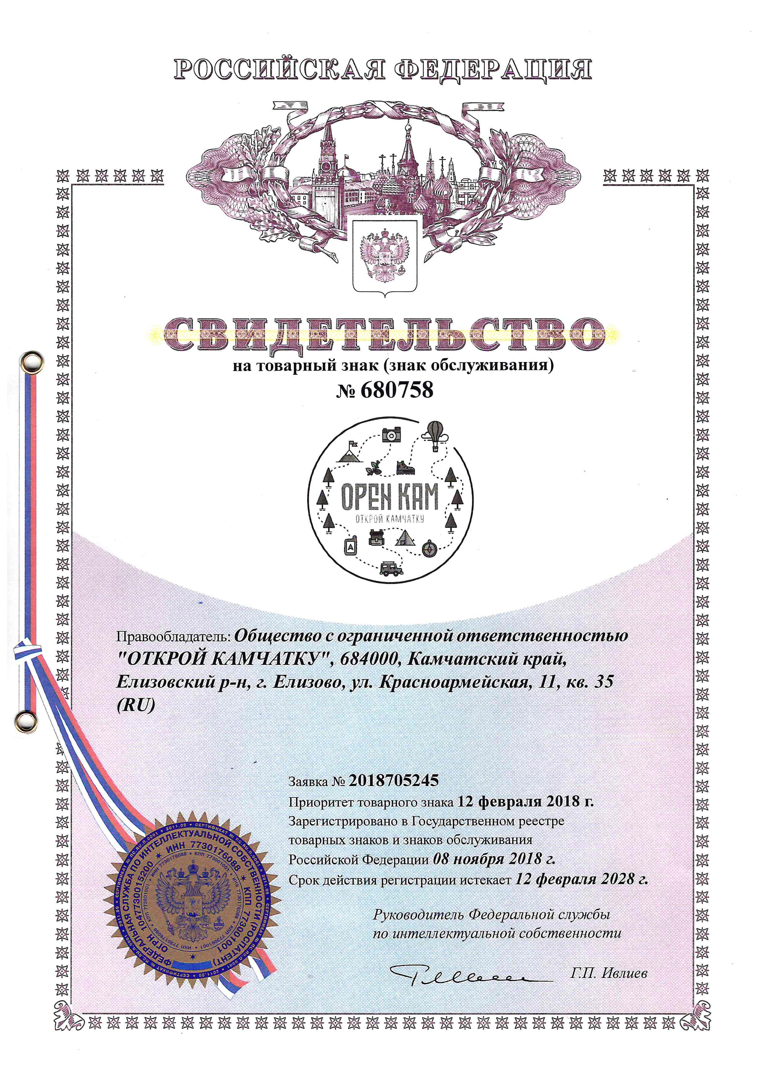регистрация логотипа для ип